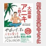 【大富豪アニキの教え】読書の秋だし、古本買ってモチベ復活!!